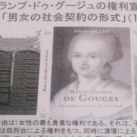 オランプ・ドゥ・グージュの 女性の権利 上れ!演台・処刑台