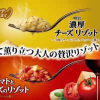 【WEB限定】「美女の口元」篇|明治濃厚チーズリゾットモニタープレゼント!