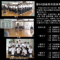 平成29年 岐阜市民体育大会 弓道競技 が開催されました。