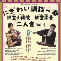 3/12 にぎわい講談会 開催!