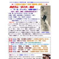 5月25日(木)開講の<クール・ジャパンを問い直す!>講座のお知らせ