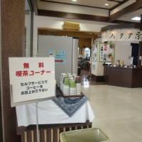 愛媛菓子処お菓子館(東温市)