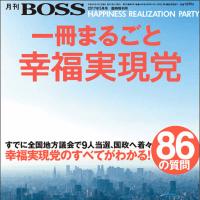 3/23月刊BOSS「まるごと一冊幸福実現党特集」発売!セブンイレブンでも販売!(動画追加更新)
