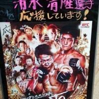 総合格闘技:清水清隆選手、3月24日(金曜日)・後楽園大会は本日です!