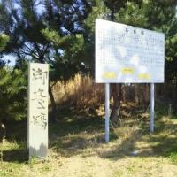 桜井海岸のお台場