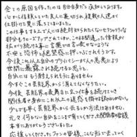 成宮引退「絶対知られたくないセクシャリティな部分…間違った情報が」