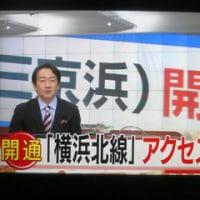 首都高速道路・横浜北線 開通 (事前イベント)