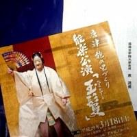 【佐賀県唐津市】ふるさと会館アルピノホールにて能楽公演「玉鬘」を見てきました♪