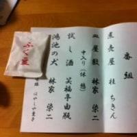 【落語】第31回慈光寺寄席
