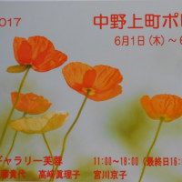 久しぶりの中野上町グループによる展覧会です。