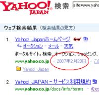 SEO対策セミナー:ネットビジネス成功のカギは、検索エンジン対策にあり【3】