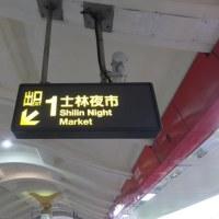 台湾へ親子三世代旅行(7)~2日目「士林夜市」編~
