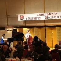 早稲田大学 千代田稲門会20周年記念パーティーで演奏でした!
