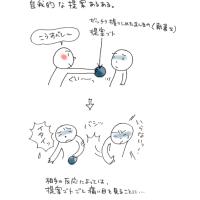 プラユキさんレクチャー絵メモ~提案するときは<捨>の心で