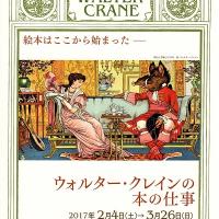 ウォルター・クレインの本の仕事@滋賀県立近代美術館