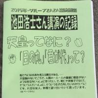 池田浩士さん講演録完成!