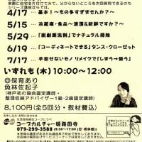●2014/5/15(木)冷蔵庫&食品。整理収納プロ講師が教える。5回コースinコープ カルチャー 姫路田寺