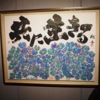 金澤翔子さん・いかわあきこさんの「共に生きる展」 へ