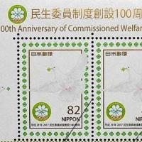 民生委員制度創設100周年 記念切手ほか