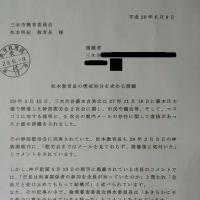 薮本三木市長(元)と共に松本教育長も嘘を共有