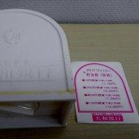 にしざわ貯金箱かん つれづれ雑記(大和銀行のダイワファミリー貯金箱)