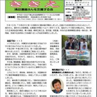 浅田訴訟 応援紙「ささえ65号」です。支援をよろしくお願いします。