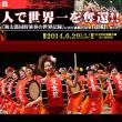 岩手という県名の起源と世界一の太鼓パレードである盛岡さんさ踊りの起源です。