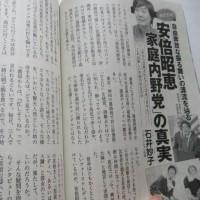 安倍昭恵氏の名誉校長疑惑