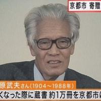 桑原武夫氏の蔵書1万冊、京都市が無断で廃棄 京都は、文化都市ではなかったのか