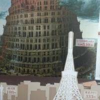 BABEL  ボイマンス美術館所蔵フリューゲル「バベルの塔」展に行く~の巻!