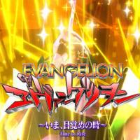【エヴァ11】CR EVANGELION ~いま、目覚めの時~ 公式サイトOPEN~♪