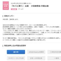 遠方枠が受付中。「小笠原茉由 卒業公演」12/22(木)AKB48劇場
