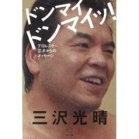 三沢さんの本「ドンマイドンマイッ!」が発売。