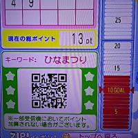 2/28・・・ZIP!deポン!