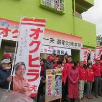 宮古島市長選挙
