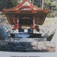 玉津島神社のご祭神