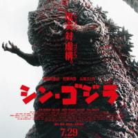 シン・ゴジラ (2016) 120分