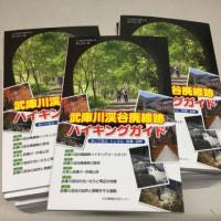 本日出来! 武庫川渓谷廃線跡ガイドブック