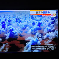 3/24 森田さんが選んだ世界の空の写真  2位