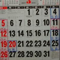 明後日(11日)土曜日はお休みです。