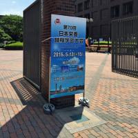 第70回日本栄養・食糧学会大会