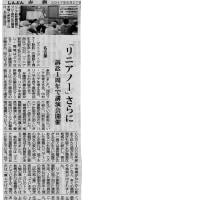 「第5回口頭弁論」 (飯田リニア通信)  「リニアノー」 (赤旗)  「第5回口頭弁論報告」 (リニア訴訟原告団)