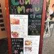 田川市伊田の「チクチク 彩食屋」