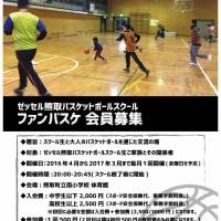 2016年度ファンバスケ開催のご連絡