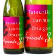 ◆日本酒◆兵庫県・本田商店 龍力 純米酒 ドラゴン Episode3