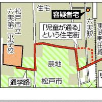 千葉の女子小学生死体遺棄事件。教職員と親しく…保護者「不審に思うはずない」。容疑者宅の位置の地図