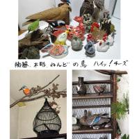 酉 鶏 鳥 とり