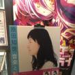 「原田知世『音楽と私』Release Party」行きました。