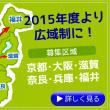 京都美山高校では「自宅訪問相談」も行っています