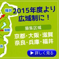 京都美山高校は広域制の通信制高校です